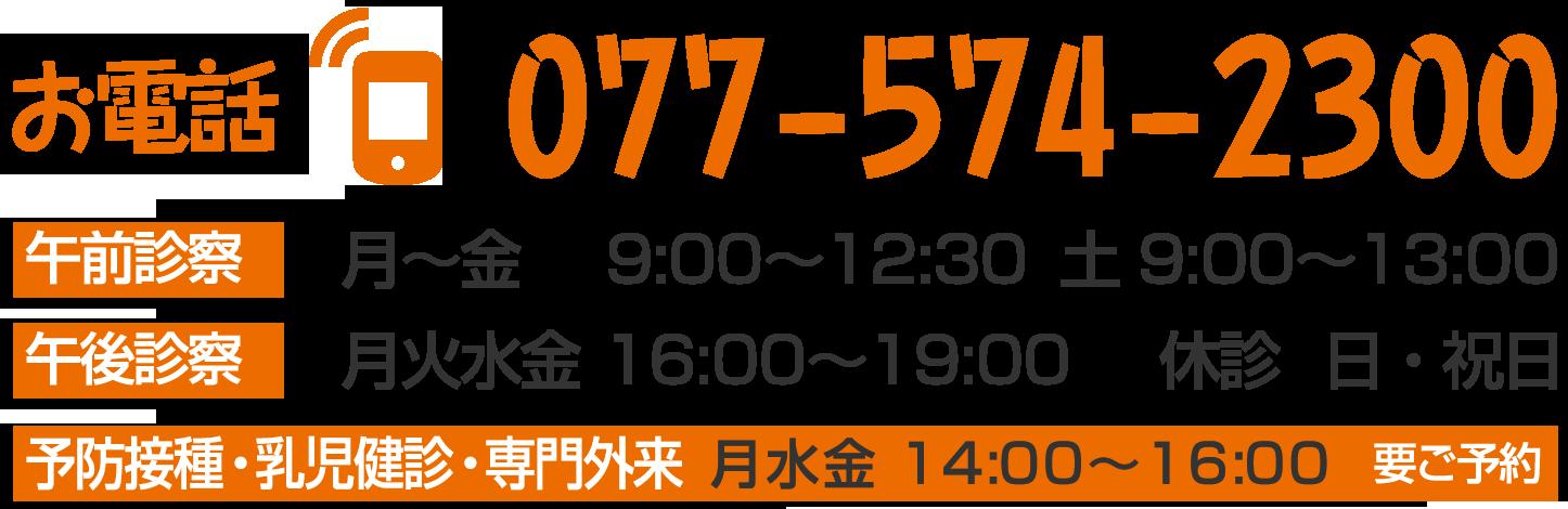 お問い合わせ 電話番号 012-3456-7890 受付時間/AM9:00~12:30/PM16:00~19:00(木・土曜午後/日祝休診)